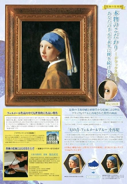 フェルメール「真珠の耳飾りの少女」パンフレット中。額付き複製画とラピスラズリのご紹介。