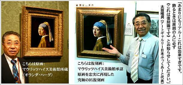 フェルメール「真珠の耳飾りの少女」原画と複製画の比較