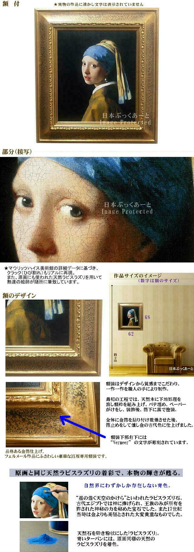 フェルメール 真珠の耳飾りの少女 複製画 青いターバンの少女 マウリッツハイス美術館承認 (ヨハネス・フェルメール)